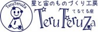 星と宙の工房 TeruTeruZa てるてる座