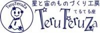 宙座工房TeruTeruZa